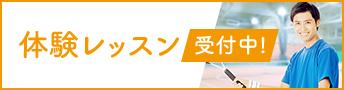 体験レッスン受付中!