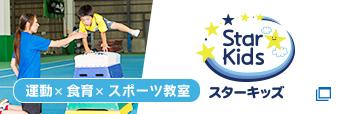 Star Kids スターキッズ