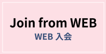 WEB入会