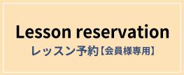 レッスン予約【会員様専用】