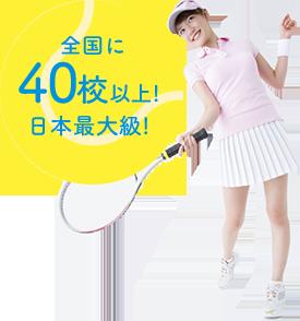 全国に40校以上!日本最大級!