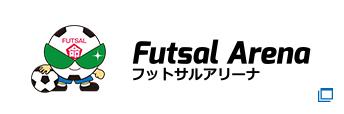 Futsal Arena フットサルアリーナ