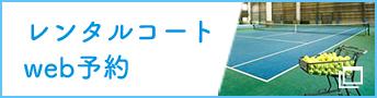 レンタルコート web予約
