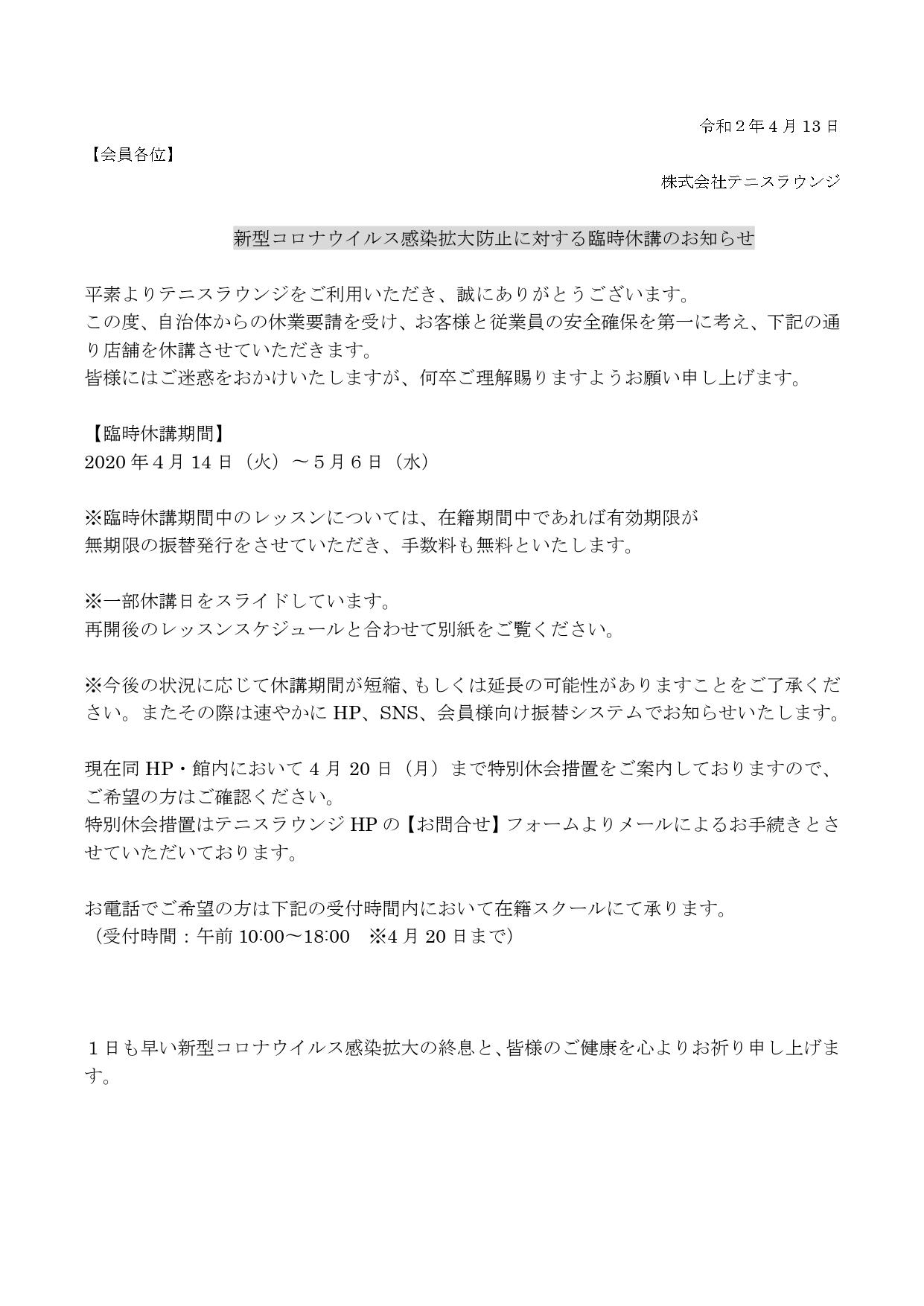 【大阪府】新型コロナウイルス感染拡大防止に対する臨時休講のお知らせ