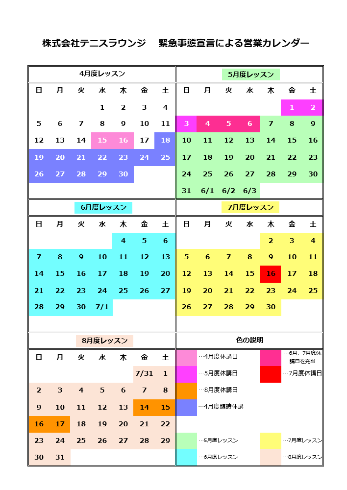 【岐阜県】新型コロナウイルス感染拡大防止に対する臨時休講のお知らせ
