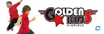 GOLDEN KIDS ゴールデンキッズ