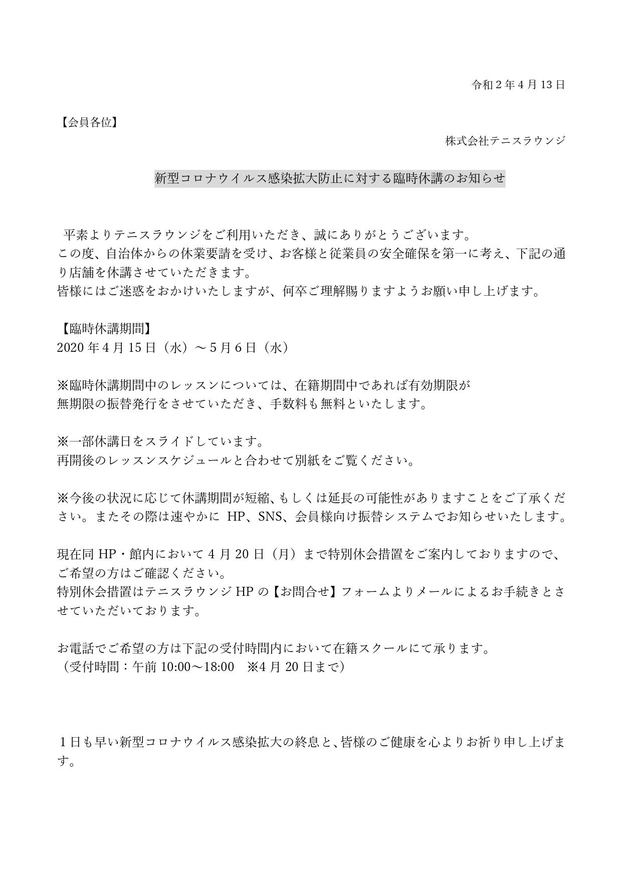 【兵庫県】新型コロナウイルス感染拡大防止に対する臨時休講のお知らせ