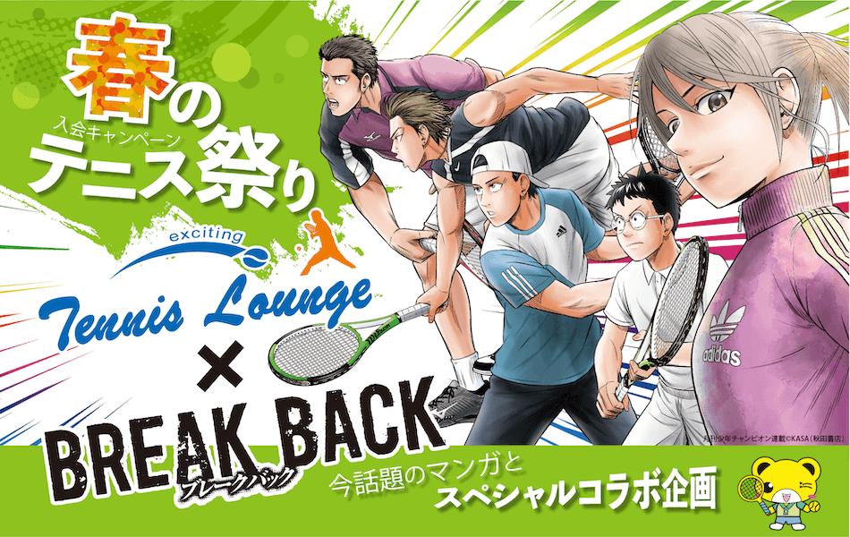 春のテニス祭り Tennis Lounge BREAK BACK