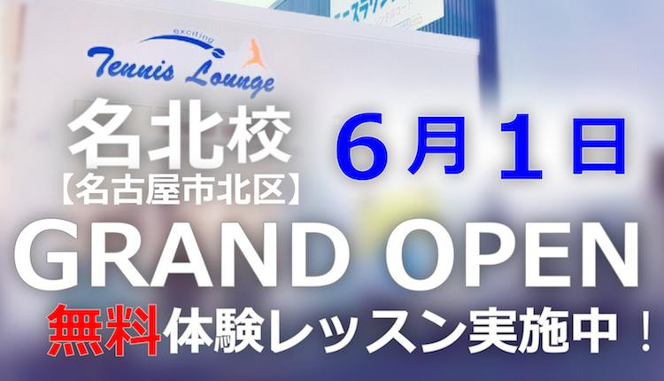 名北校 6月1日 GRAND OPEN!