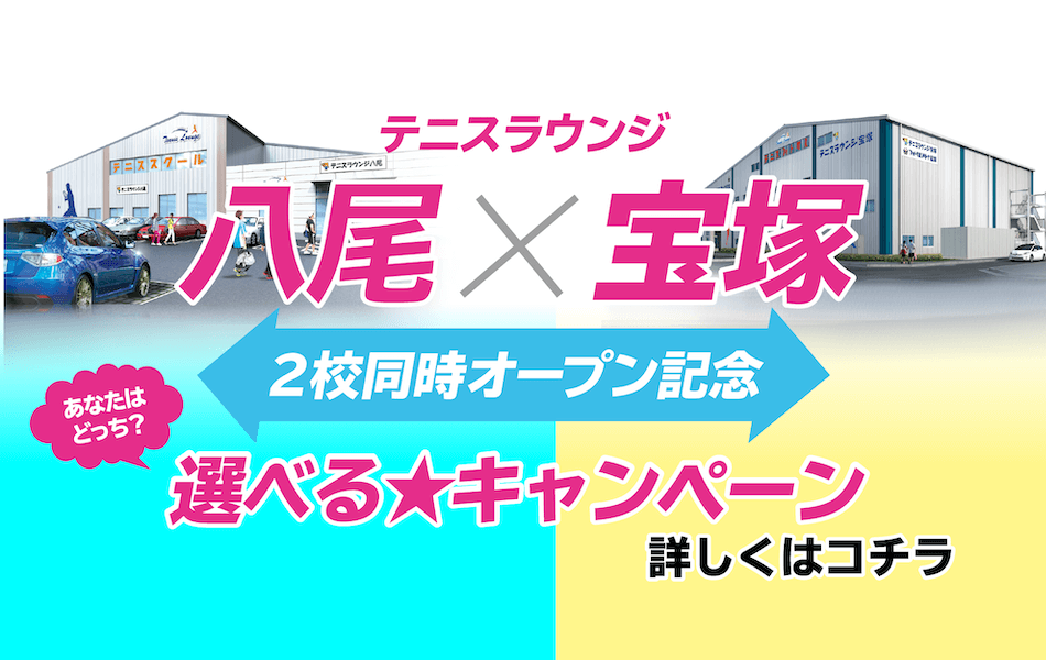 八尾 × 宝塚 2校同時オープン記念 選べるキャンペーン