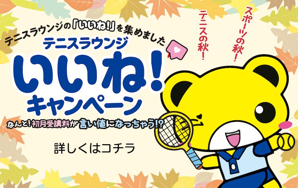 テニスラウンジいいねキャンペーン