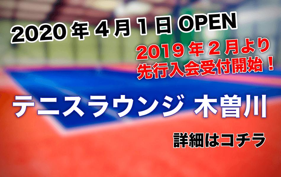 2020年4月1日OPEN テニスラウンジ木曽川