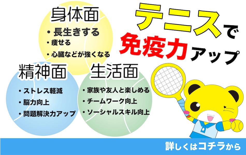 テニスで免疫力アップ