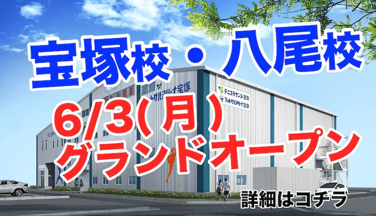 宝塚校・八尾校 6/3(月)グランドオープン