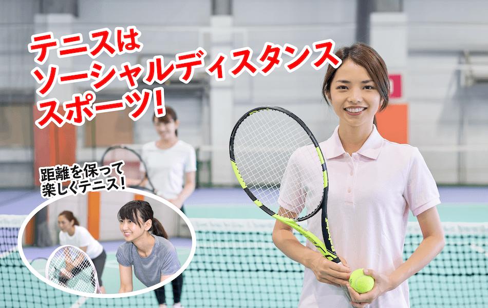 テニスはソーシャルディスタンススポーツ!