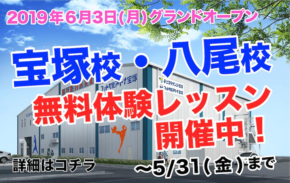 宝塚校・八尾校 無料体験レッスン開催中!