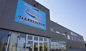 ウェルネススクエア札幌