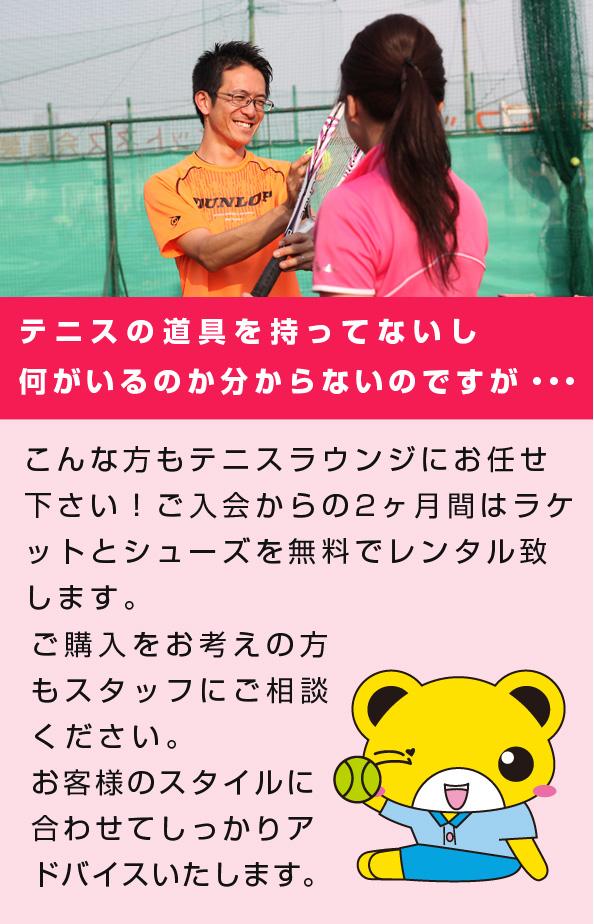 エンジョイ テニススクール