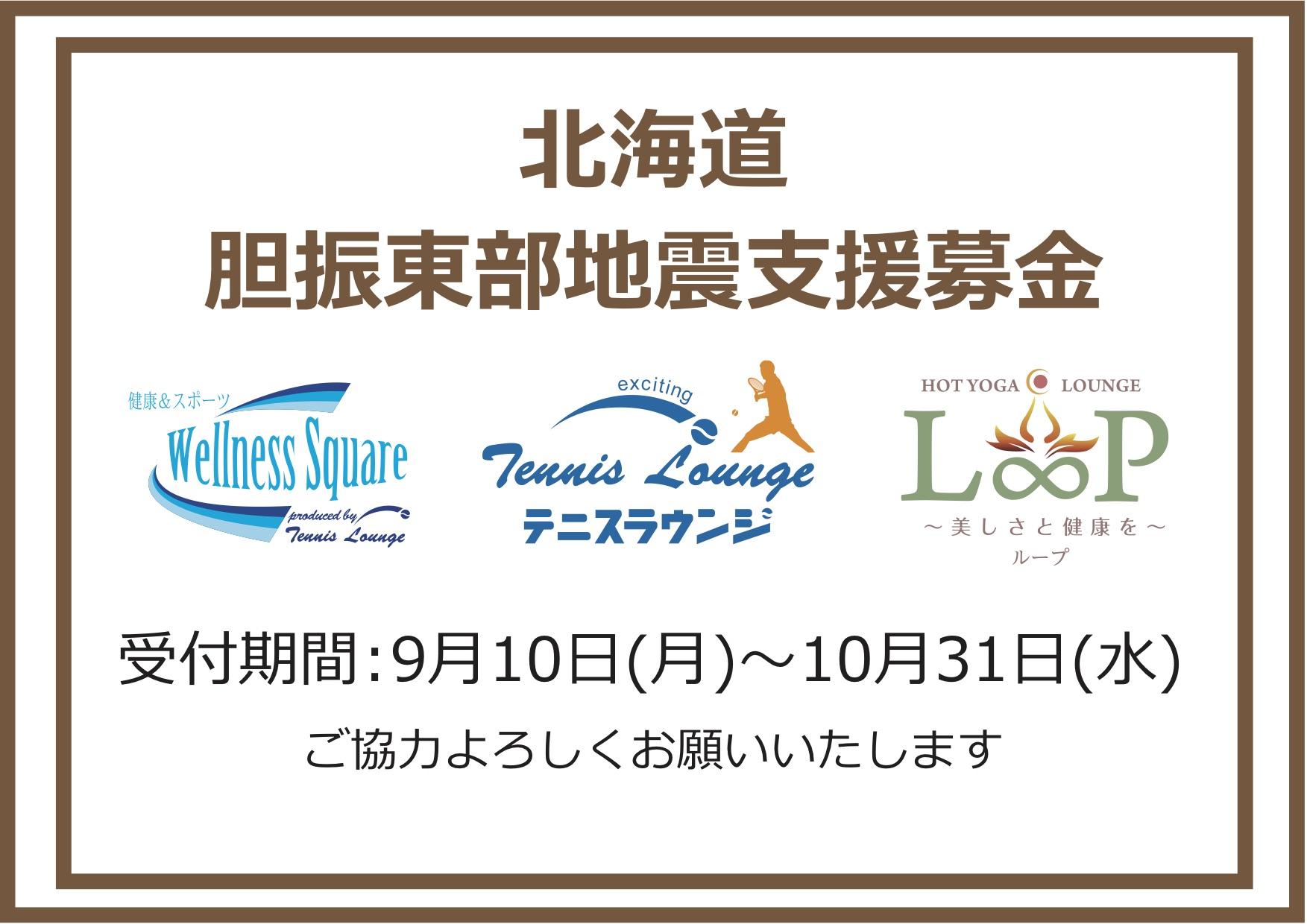 「北海道胆振東部地震」支援募金実施のご案内