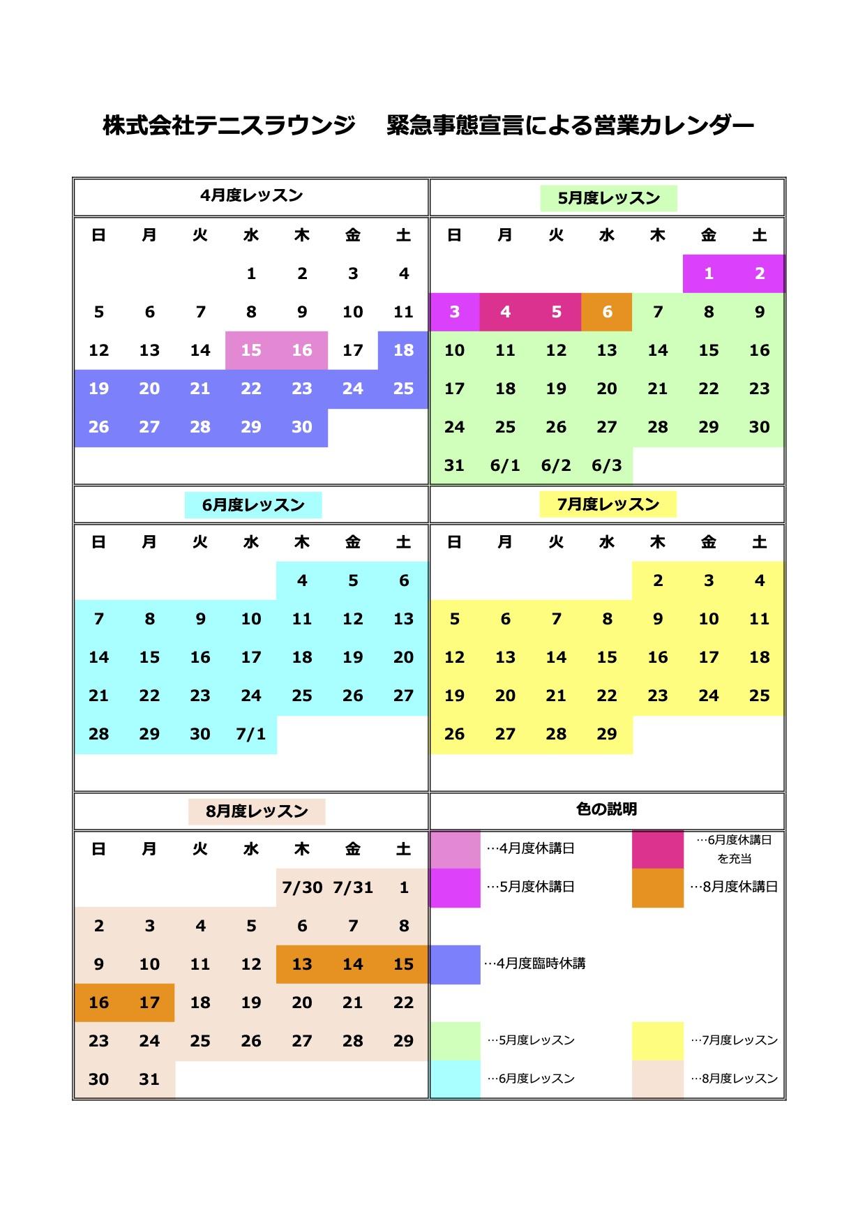 【愛知県】新型コロナウイルス感染拡大防止に対する臨時休講のお知らせ