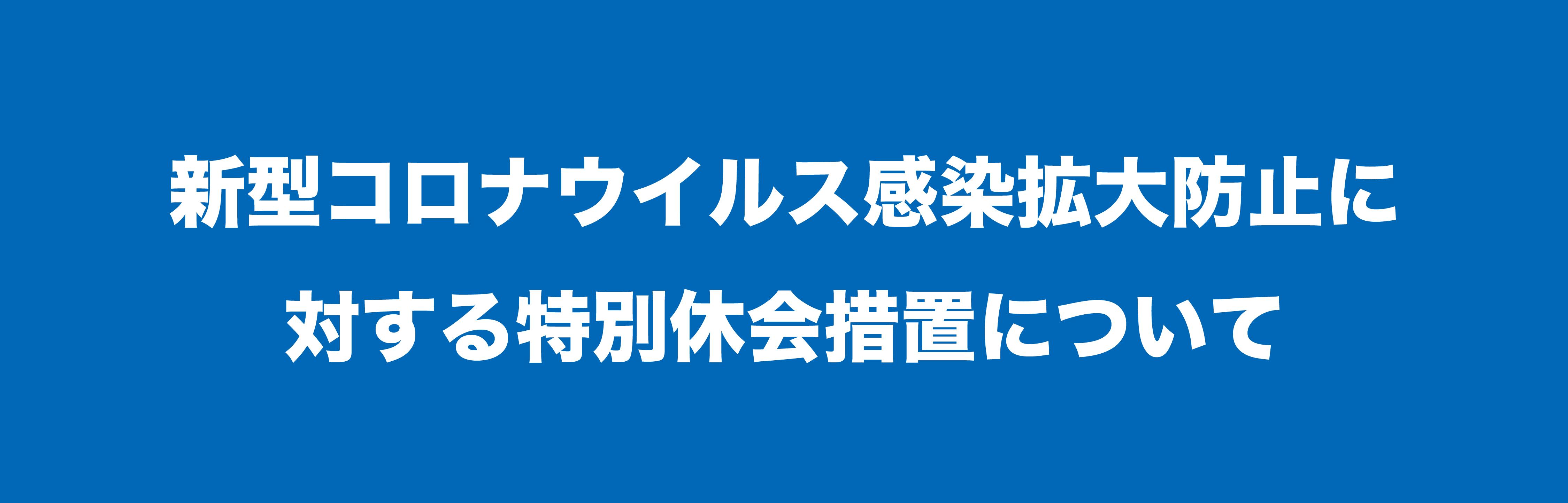 【会員様】 新型コロナウイルス感染拡大防止に対する特別休会措置について