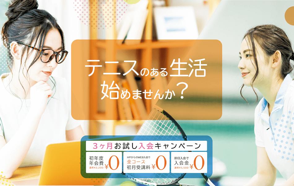 4・5月入会キャンペーン
