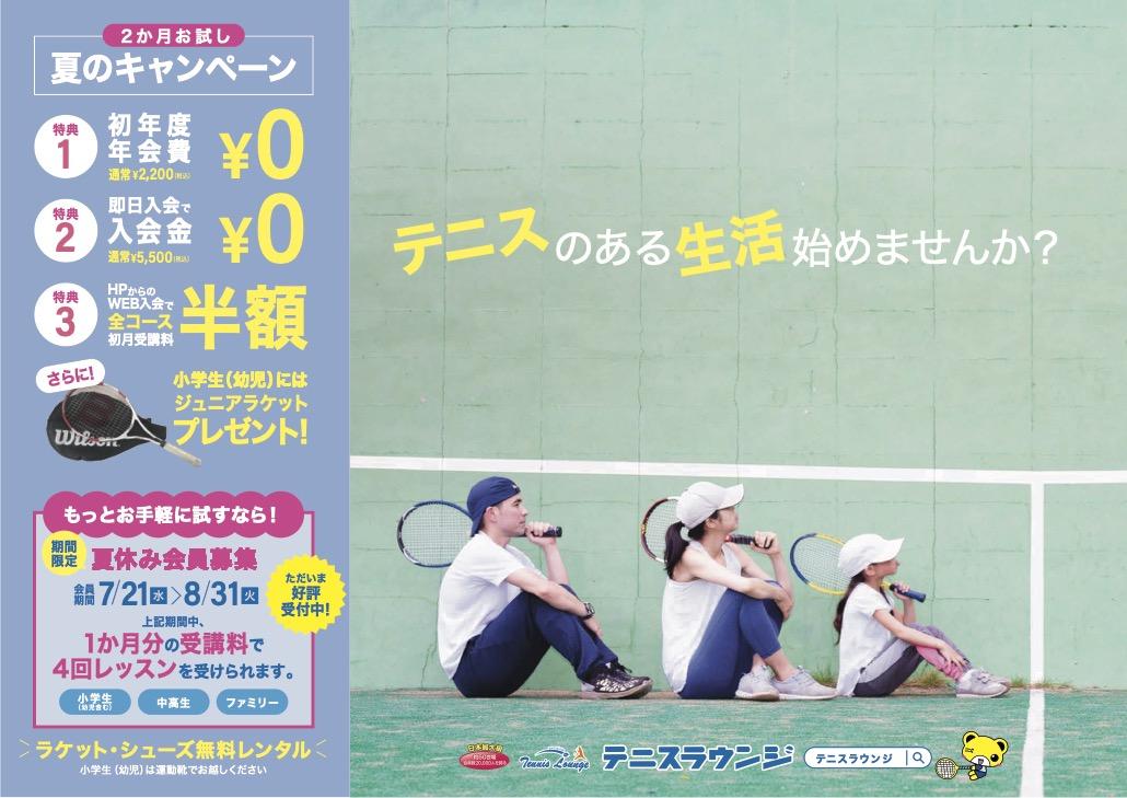 7・8月入会キャンペーン